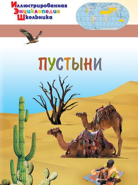 Орехов А.А. Пустыни. Иллюстрированная энциклопедия школьника