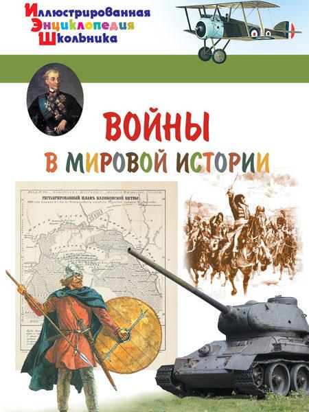 Орехов А.А. Войны в мировой истории. Иллюстрированная энциклопедия школьника