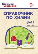 Соловков Д.А. Справочник по химии. 8-11 классы
