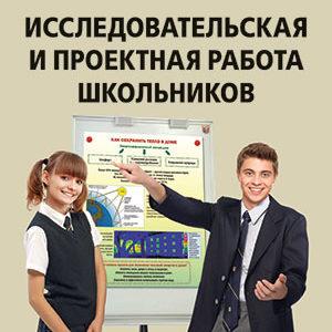 Леонтович А.В., Саввичев А.С. Исследовательская и проектная работа школьников. 5-11 классы