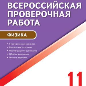 Шлык Н.С. Физика. 11 класс. Всероссийская проверочная работа (ВПР)