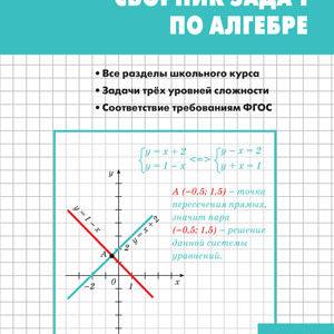 Рурукин А.Н. Сборник задач по алгебре 7 класс