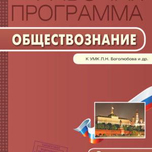 Сорокина Е.Н. Обществознание. 9 класс. Рабочая программа к УМК Боголюбова
