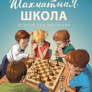 Барский В.Л. Шахматная школа. Второй год обучения. Учебник