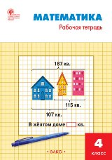 Яценко И.Ф. Математика. 4 класс. Рабочая тетрадь к УМК Моро