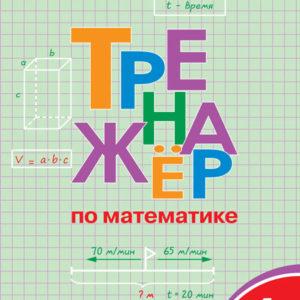 Яценко И.Ф. Тренажёр по математике. 4 класс. УМК Школа России