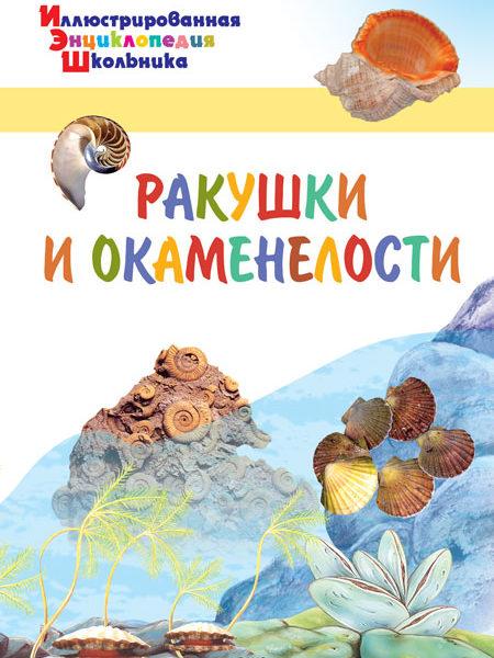 Орехов А.А. Ракушки и окаменелости. Иллюстрированная энциклопедия школьника