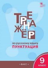 Александрова Е.С. Тренажёр по русскому языку. 9 класс. Пунктуация