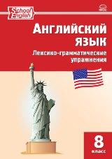 Морозова Е.А. Английский язык. 8 класс. Лексико-грамматические упражнения