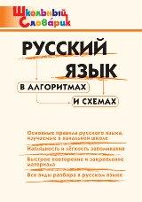 Клюхина И.В. Русский язык в алгоритмах и схемах
