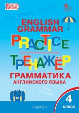 Макарова Т.С. Грамматика английского языка. 4 класс. Тренажёр