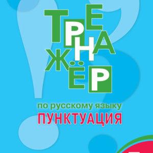 Александрова Е.С. Тренажёр по русскому языку. 5 класс. Пунктуация