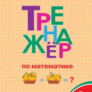 "Яценко И.Ф. Тренажёр по математике. 2 класс. УМК ""Школа России"""