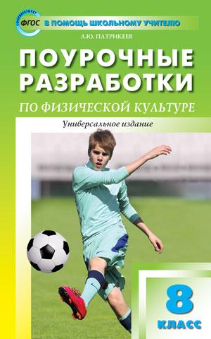 Патрикеев А.Ю. Поурочные разработки по физической культуре. 8 класс. Универсальное издание