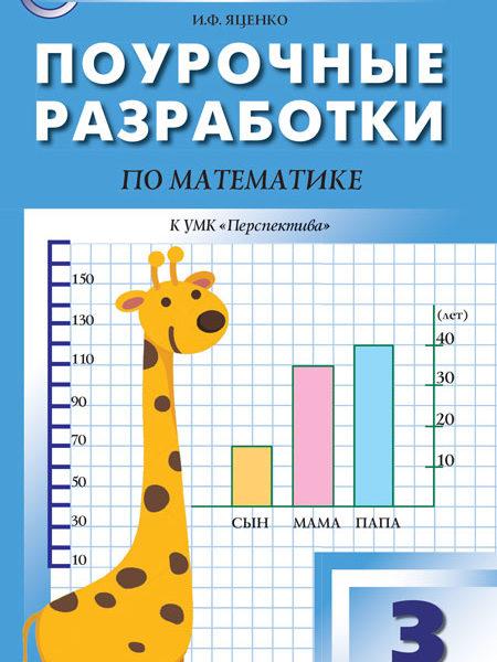 Яценко И.Ф. Поурочные разработки по математике. 3 класс. К УМК Дорофеева «Перспектива»