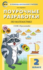 Яценко И.Ф. Поурочные разработки по математике. 2 класс. К УМК Дорофеева «Перспектива»