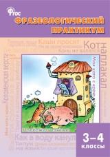 Рогалёва Е.И., Никитина Т.Г. Фразеологический практикум. 3–4 классы