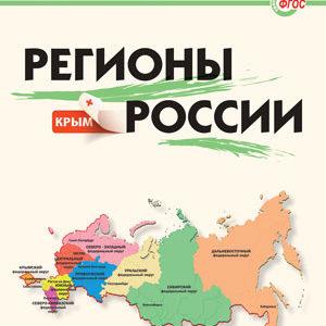 Никитина Е.Р. Регионы России