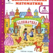 Холодова О.А. Занимательная математика: 4 класс. Комплект: рабочие тетради в 2-х частях и цветное приложение