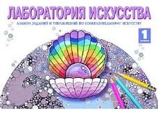 Ашикова С.Г. Изобразительное искусство. 1 класс. Лаборатория искусства. Альбом заданий и упражнений по изобразительному искусству
