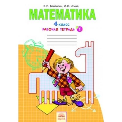 Бененсон Е.П., Итина Л.С. Математика. 4 класс. Рабочая тетрадь. В 2-х частях. Часть 1