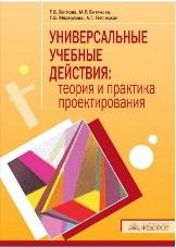 Беглова Т.В., Битянова М.Р., Меркулова Т.В. Универсальные учебные действия: теория и практика проектирования