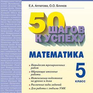 Алпатова Е.А., Блинов О.О. Математика. 5 класс. 50 шагов к успеху. ВПР. Готовимся к Всероссийским проверочным работам . Рабочая тетрадь