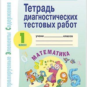 Ахмедова А.Г., Киселева Л.А. Математика. 1 класс. Тетрадь диагностических тестовых работ