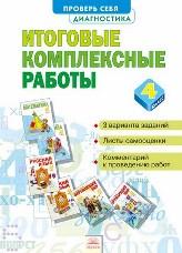 Яковлева С.Г., Петрова Е.Н. Итоговые комплексные работы. 4 класс