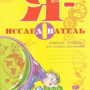 Савенков А.И. Я - исследователь. Рабочая тетрадь для младших школьников