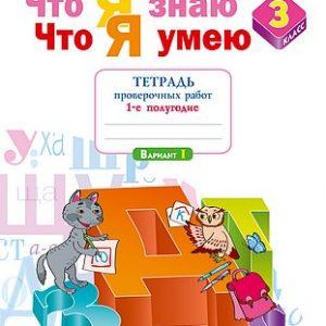 Щеглова И.В. Русский язык. 3 класс. Тетрадь проверочных работ. Что я знаю. Что умею. В 2-х частях. Часть 1