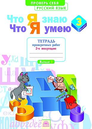 Щеглова И.В. Русский язык. 3 класс. Тетрадь проверочных работ. Что я знаю. Что умею. В 2-х частях. Часть 2