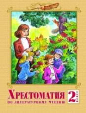 Лазарева В.А. Литературное чтение. Хрестоматия. 2 класс