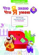 Щеглова И.В. Русский язык. 2 класс. Тетрадь проверочных работ. Что я знаю. Что умею. В 2-х частях. Часть 1