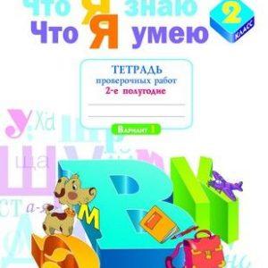 Щеглова И.В. Русский язык. 2 класс. Тетрадь проверочных работ. Что я знаю. Что умею. В 2-х частях. Часть 2