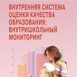 Фомина Н.Б. Внутренняя система оценки качества образования: внутришкольный мониторинг