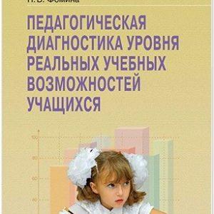 Фомина Н.Б. Педагогическая диагностика уровня реальных учебных возможностей учащихся