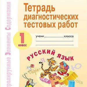 Литвина Е.Ю., Малахова Н.М. Русский язык. 1 класс. Тетрадь диагностических тестовых работ