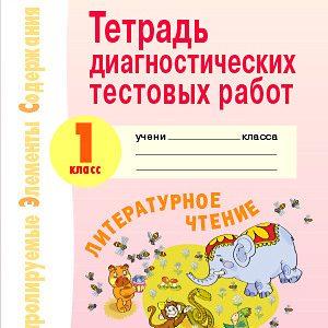 Тарасова А.В. Литературное чтение. 1 класс. Тетрадь диагностических тестовых работ