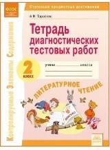 Тарасова А.В. Литературное чтение. 2 класс. Тетрадь диагностических тестовых работ