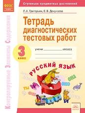 Литвинова Е.Ю., Малахова Н.М. Русский язык. 3 класс. Тетрадь диагностических тестовых работ
