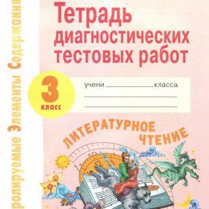 Бердникова К.Н., Полякова Т.В. Литературное чтение. 3 класс. Тетрадь диагностических тестовых работ
