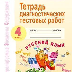 Литвина Е.Ю., Малахова Н.М. Русский язык. 4 класс. Тетрадь диагностических тестовых работ