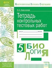 Красовская О.А. Биология. 5 класс. Тетрадь контрольных тестовых работ