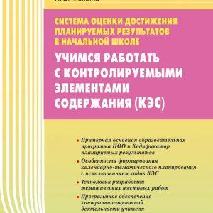 Фомина Н.Б. Учимся работать с контролируемыми элементами содержания (КЭС)