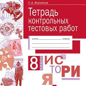 Филиппов С.А. История. 8 класс. Тетрадь контрольных тестовых работ
