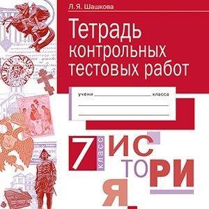 Шашкова Л.Я. История. 7 класс. Тетрадь контрольных тестовых работ