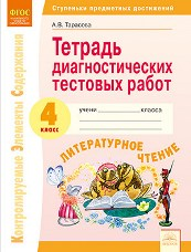 Тарасова А.В. Литературное чтение. 4 класс. Тетрадь диагностических тестовых работ