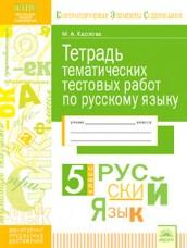 Карлова М.А. Русский язык. 5 класс. Тетрадь тематических тестовых работ
