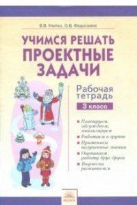 Улитко В.В., Федоскина О.В. Учимся решать проектные задачи. 3 класс. Рабочая тетрадь